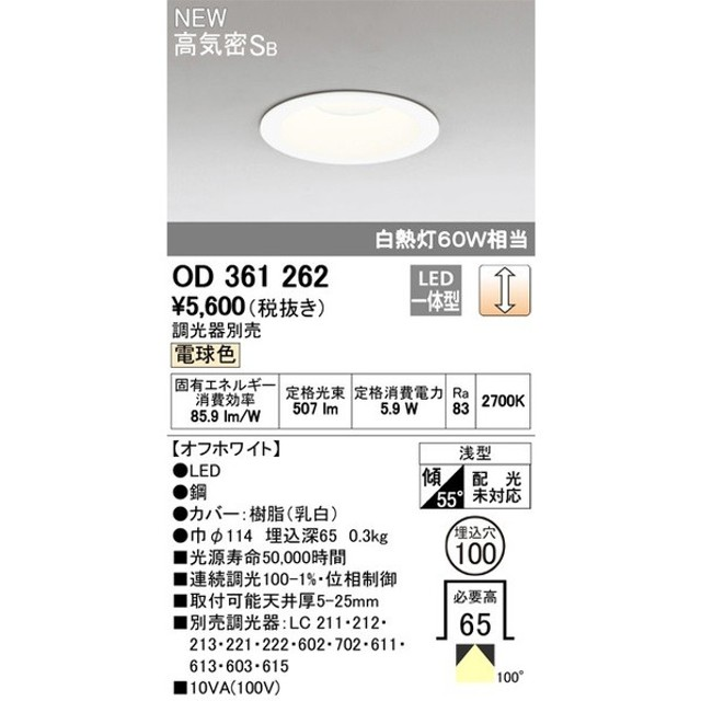 オーデリック OD361262 LEDダウンライト LED一体型 連続調光 調光器別売 電球色 高気密SB 傾斜 埋込100 ホワイト