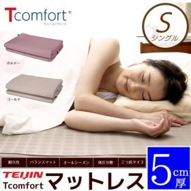 三つ折マットレス シングル T Comfortマットレス テイジン 薄型5cm厚 耐久性