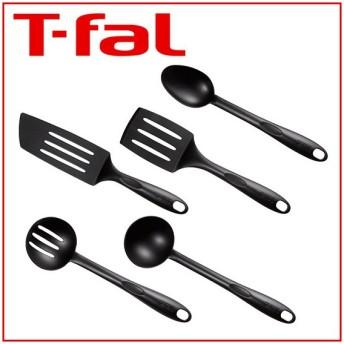 ティファール キッチンツール エピス 選べるアイテム(ターナー・ロングターナー・レードル・ストレーナー・スプーン) T-fal