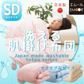 日本製 洗える 肌掛け布団 セミダブルサイズ ウォッシャブル 東レft 掛け布団 日本製 国産 洗える布団シリーズ 丸洗いOK 送料無料  エムール