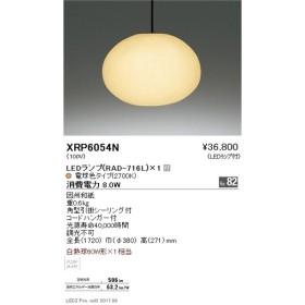XRP6054N ペンダント アビタ_直送品1_(ABITA)