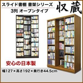 1/28 09:59までプレミアム会員5%OFF! 本棚 スライド 書棚 収蔵 3列 オープン 幅127×高さ192cm 高級 収納ラック 大容量