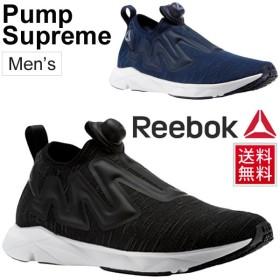 リーボック メンズシューズ/REEBOK PUMP SUPREME ポンプシュプリーム/スリップオンシューズ/PumpSupreme