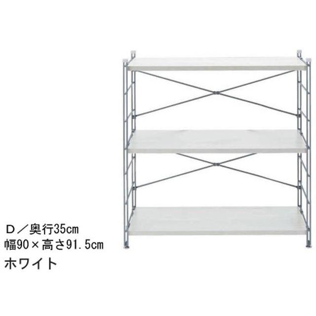 スチールラック オープンラック ベルメゾンデイズ シェルフ ホワイト D/90×91.5