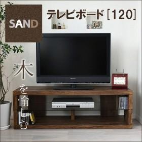 テレビ台 木製 ローボード テレビボード TV台 テレビラック ブラウン ヴィンテージ 西海岸 北欧おしゃれ SAND サンド