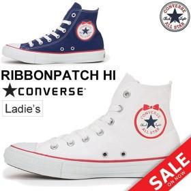 コンバース スニーカー レディース/converse ALL STAR リボンパッチ HI/ハイカット シューズ 女性用 キャンバス かわいい 靴/RIBBONPATCH-HI