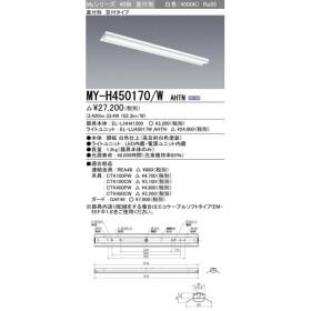 三菱電機 LEDライトユニット形ベースライト Myシリーズ 40形 FHF32形×2灯定格出力相当 高演色(Ra95) 段調光 直付形 笠付 白色 MY-H450170/W AHTN