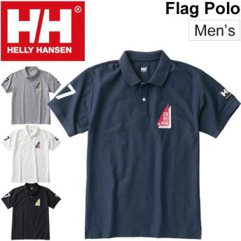 ポロシャツ 半袖 メンズ HELLY HANSEN ヘリーハンセン フラッグポロ スポーツウェア 男性用 半袖シャツ タウンユース ビジネスカジュアル/ HH31833