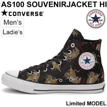 ハイカットスニーカー メンズ レディース コンバース converse スーベニアジャケット ALL STAR 100 SOUVENIRJACKET HI 1CK951 正規品/SOUVENIRJACKET-HI