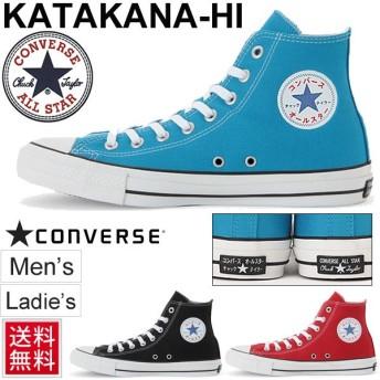 スニーカー メンズ レディース コンバース 限定モデル converse ALL STAR 100 KATAKANA HI ハイカット HI 1CK816 1CK815 1CK814 正規品/KATAKANA-HI