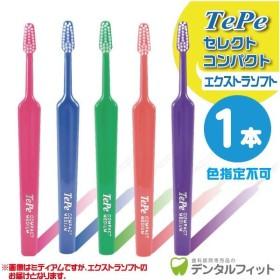 歯ブラシ Tepe テペ セレクトコンパクト エクストラソフト 1本入(メール便30点まで) ポイント消化