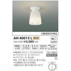AH40015L コイズミ照明 照明器具 シーリングライト KOIZUMI_直送品1_