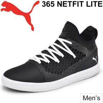 プーマ メンズ シューズ PUMA 365 NETFIT LITE ミッドカット 男性用 靴 スポーツシューズ メッシュ 軽量 タウンユース カジュアル くつ/104893