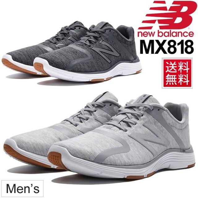 ニューバランス メンズシューズ newbalance MX818 スニーカー ランニング ジョギング トレーニング フィットネス 男性用 D幅 スポーツカジュアル 正規品/MX818