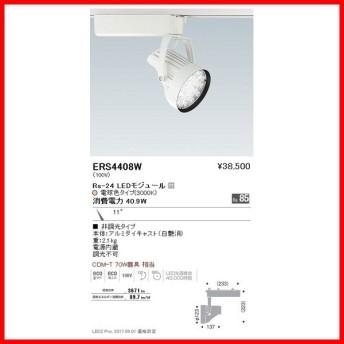 ERS4408W 遠藤照明 照明器具 スポットライト ENDO_直送品1_