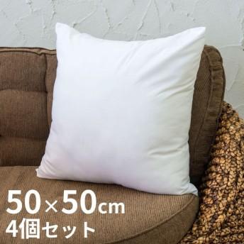 ヌードクッション 中身 洗える 50×50cm 4個セット 角型 四角形 クッションカバー用 肉厚 高品質 中綿 中材 クッション中身 セット ふかふか 洗濯 ポリエステル