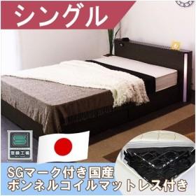 デザインライトベッド ダークブラウン シングル 日本製ボンネルコイルマットレス付き送料無料【オール日本製】