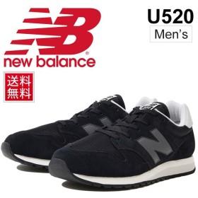ニューバランス スニーカー メンズ/newbalance 520 ローカット シューズ 靴 カジュアル スポーティ ブラック モノトーン 靴 くつ/U520-