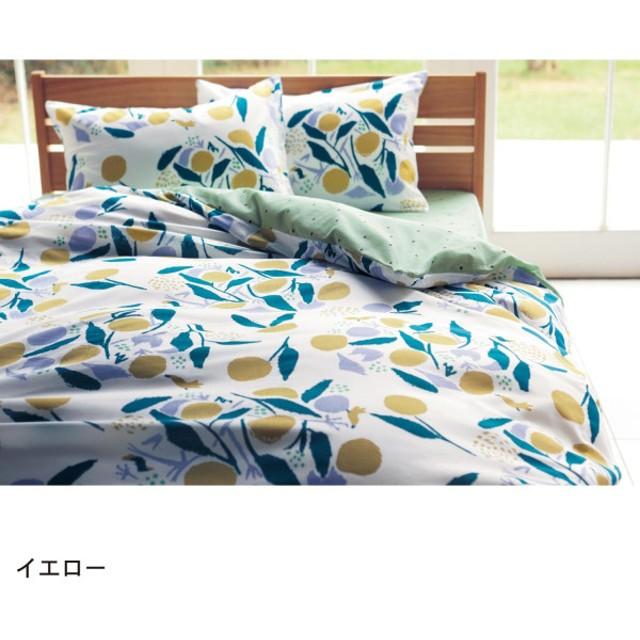 布団カバー 掛け布団カバー 綿100%の掛け布団カバー 木の実 イエロー ダブル