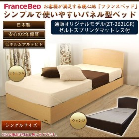 フランスベッド パネル型ベッド シングル パネル型ベッド(KSI-01F・SC) ゼルトスプリングマットレス(ZT-262LGR)セット
