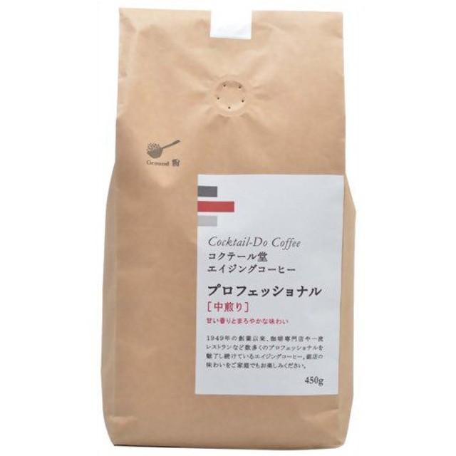エイジングコーヒー プロフェッショナル 中煎り 粉 450g