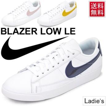 ナイキスニーカー レディース/NIKE ブレーザー BLAZER LOW LE E/ローカット 女性 コートタイプ 天然皮革 カジュアル 靴 スポーツMIX くつ/AA3961
