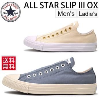CONVERSE コンバース オールスター レディース メンズ スニーカー スリップオン ローカット ALL STAR SLIP3 OX スリッポン 紐なし 靴 正規品/SLIP-OX