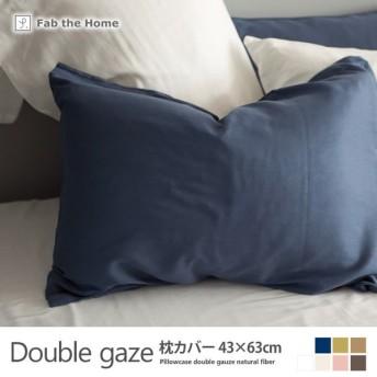 枕カバー 43×60cm コットン100% 2重ガーゼ天然繊維の心地良さ ダブルガーゼ(Double gaze) ピローケース Fab the Home