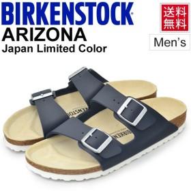 サンダル レディース メンズ ビルケンシュトック  BIRKENSTOCK ARIZONA(アリゾナ) 日本限定カラー 2本ベルト ビルケン コンフォートサンダル GC1006151 正規品