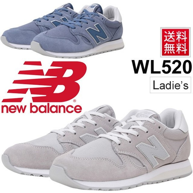 1e9bd69227678 レディースシューズ ニューバランス newbalance WL520 限定モデル ローカット スニーカー 女性用 B幅 カジュアル スエード くつ