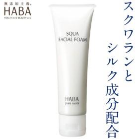クレンジング 洗顔料 ハーバー スクワフェイシャルフォーム カラー