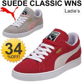 レディースシューズ/プーマ PUMA 婦人靴 スニーカー 定番 ローカット スウェードクラシック 女性用 カジュアルシューズ/355462