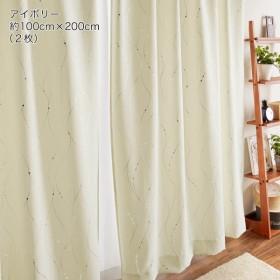 カーテン カーテン キラキラ光る箔プリントのカーテン ソフィア アイボリー 約100×135 2枚
