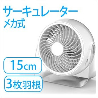 扇風機 サーキュレーター 3枚羽根 送風機 小型扇風機 卓上 メカ扇風機 風量 2段階調節 メカ式 ファン 羽根径15cm