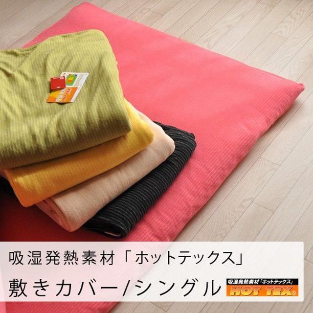 吸湿発熱 ホットテックス 敷きカバー/ダブル 敷き布団カバー
