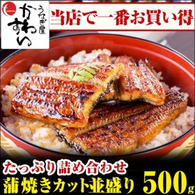 国産 うなぎ 蒲焼き カット 500gセット ウナギ 鰻