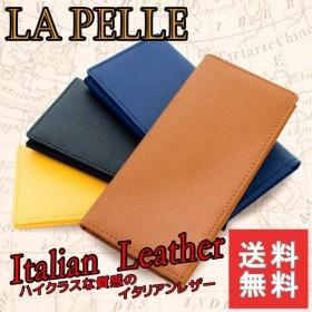 長財布 レザー さいふ サイフ シンプル 無地 ビジネス イタリアンレザー ラ・ペレ LA PELLE LP-1001【代引き不可】