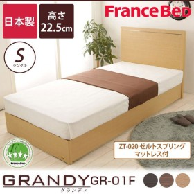 フランスベッド グランディ シングルベッド SC ゼルトスプリングマットレス(ZT-020)セット 高さ22.5cm 型番:GR-01F 225 SC+ ZT-020