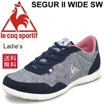 レディースシューズ ルコック le coq sportif SEGUR セギュール2 ワイド SW スニーカー 女性用 靴 カジュアルシューズ スポーティ くつ/QL3LJC12
