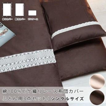布団カバーセット/シングル レ—ス 掛けカバー 敷きカバー 枕カバー
