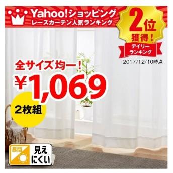 カーテン 全サイズ均一価格・昼間見えにくいレース 幅100×長さ110/幅100×長さ135/幅100×長さ178/幅100×長さ185/幅100×長さ200cm ニッセン