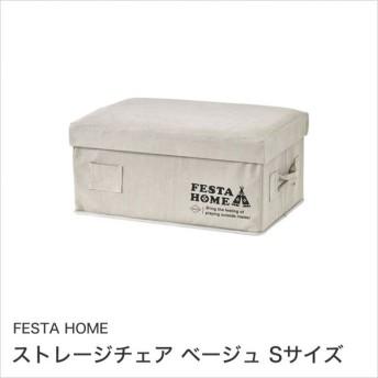 FESTA HOME ストレージチェア ベージュ Sサイズ 折りたたみ ふた付き ケース 収納ボックス 椅子 小物入れ アウトドア 箱 スツール ボックスチェア イス SPICE