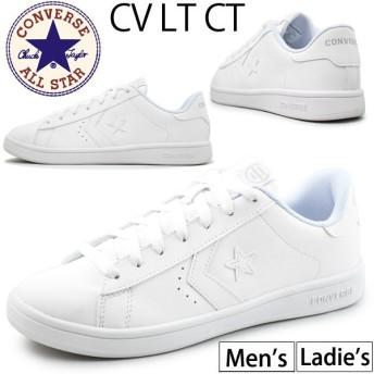 コンバース スニーカー シェブロンスター メンズ レディース 靴 ローカット コートタイプ ホワイト 白 CONVERSE CV LT CT L 男女兼用