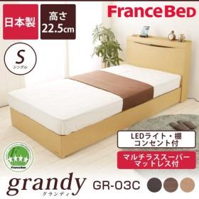 フランスベッド  棚付き コンセント付き 照明付  SC マルチラスマットレス付 高さ22.5cm 日本製  シングル GR-03C