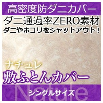 敷布団カバー シングルロング 日本製 高密度カバー ナチュレ