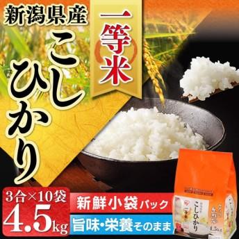米 お米 送料無料 生鮮米 一等米100% 4.5kg コシヒカリ 新潟県産こしひかり アイリスオーヤマ 精白米 うるち米 こめ ご飯 一人暮らし おいしい