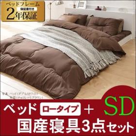 ベッド 布団  ベッドフレーム セミダブル 木製 宮付き コンセント 洗える 日本製 掛け布団 敷布団でも使えるフラットローベッド(カルバンフラット)