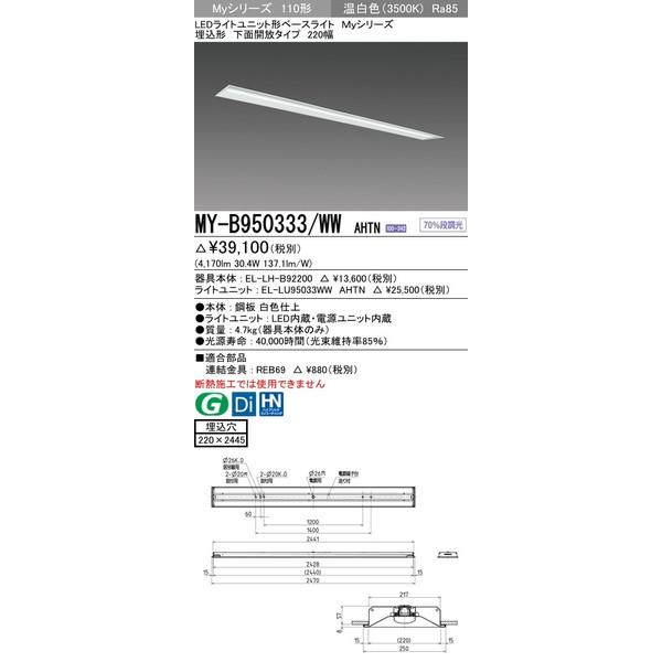 直付形 WWAHTN LEDライトユニット形ベースライト 一般タイプ 笠付タイプ MY-H965330/ 三菱電機 (Myシリーズ) LED照明器具 WW AHTN MY-H965330/