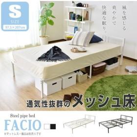 ベッド ベット ベットベッドフレーム シングルサイズ ベッドフレームパイプベッド ベット ファキオS