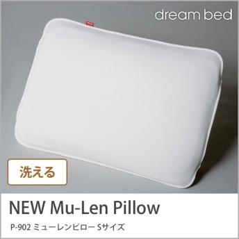 ドリームベッド 洗えるまくら ウォッシャブル枕 P-902 NEW Mu-Len Pillow ミューレンピロー Sサイズ